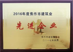 2017荣誉证书10