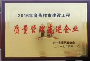 2017荣誉证书11