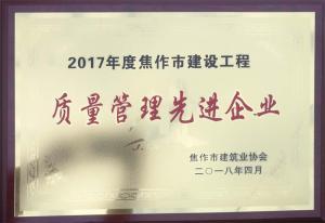 2018荣誉证书 (2)