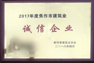 2018荣誉证书1