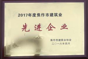 2018荣誉证书