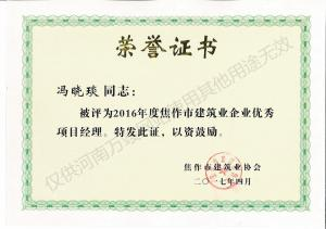 2017荣誉证书8