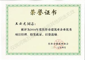 2017荣誉证书6