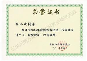 2017荣誉证书4
