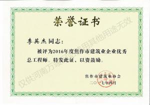 2017荣誉证书3