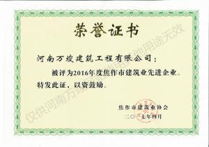 2017荣誉证书2