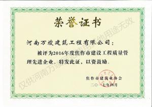 2017荣誉证书