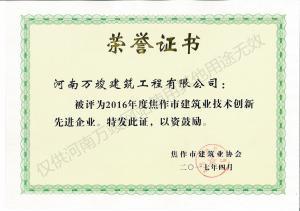 2017荣誉证书1