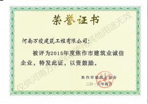 2016荣誉证书5