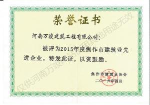 2016荣誉证书4