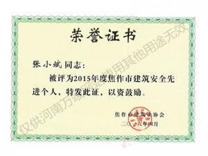 2016荣誉证书1