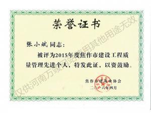 2016荣誉证书2