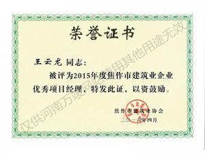 2016荣誉证书