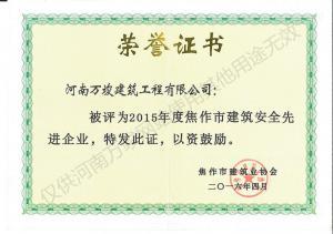2016荣誉证书3