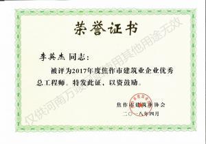 2018荣誉