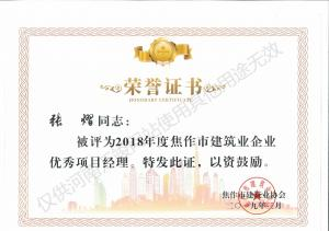 2019荣誉证书
