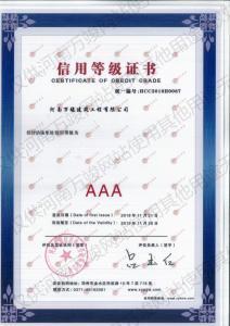 AAA信用等级报告