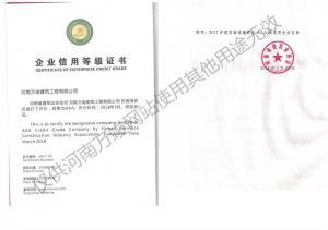 省建筑业协会AAA等级证书